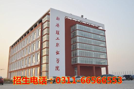 渤海理工职业学院2019年招生章程