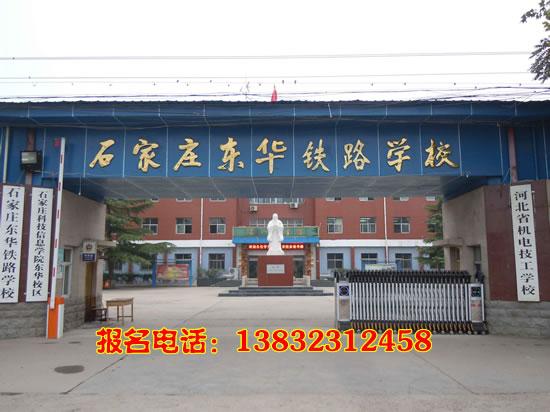 石家庄科技信息职业学院