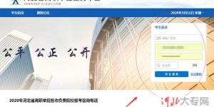 2020年河北省高职单招报名详细流程
