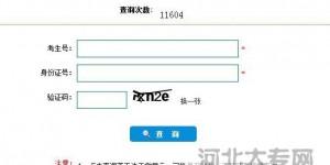 2016年河北省单招录取结果查询入口