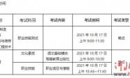 承德应用技术职业学院2021年高职扩招招生简章