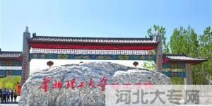 华北理工大学轻工学院2016年专科招生简章