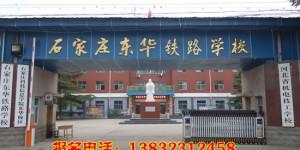 石家庄科技信息职业学院2017年单招招生简章
