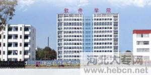 河北软件职业技术学院2017年单招招生简章