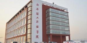 渤海理工职业学院2020年单招招生简章