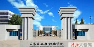 石家庄工程职业学院2020年单招招生简章