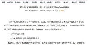 2021年河北省高考考试科目有哪些?