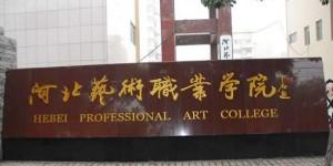 河北艺术职业学院2017年单招专业
